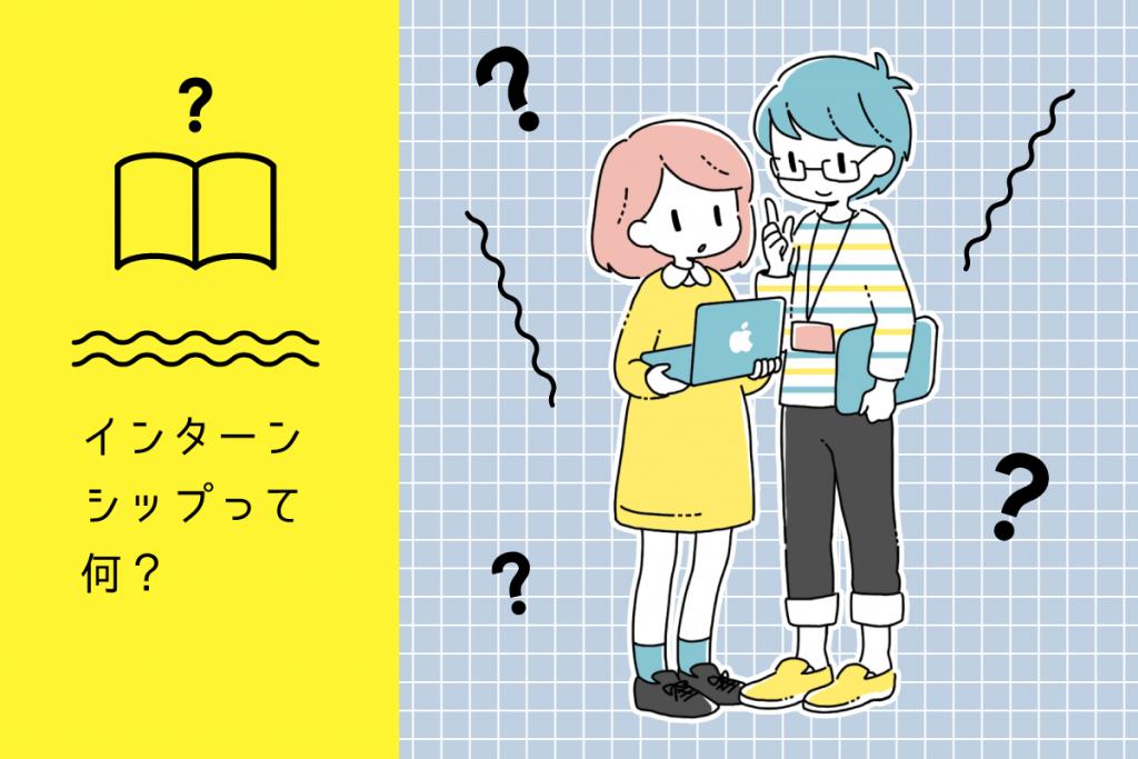 インターン記事top