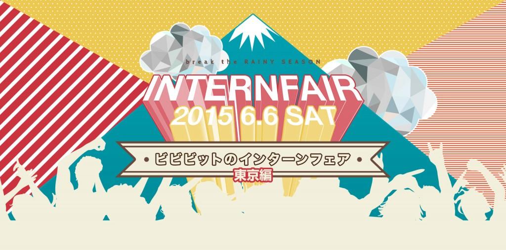 internfair