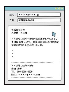 ビジネスメール記事2