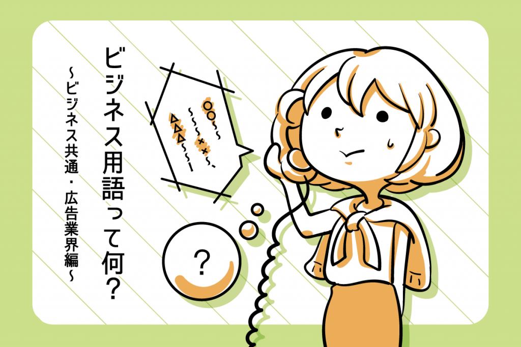 ビジネス用語集1top-4