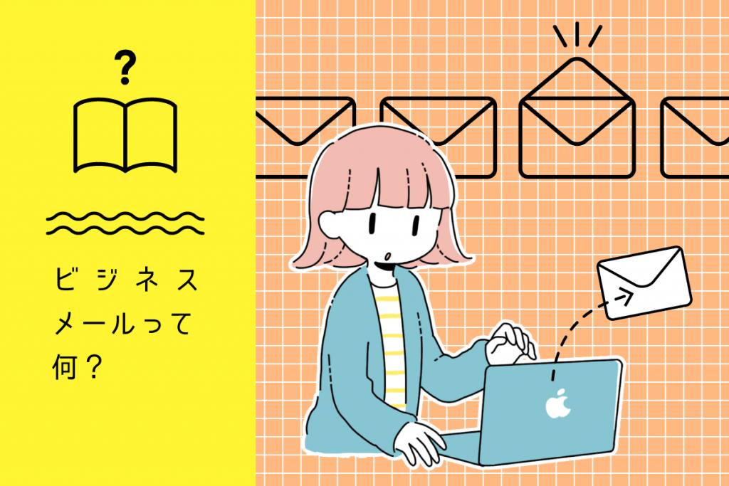 ビジネスメール記事top