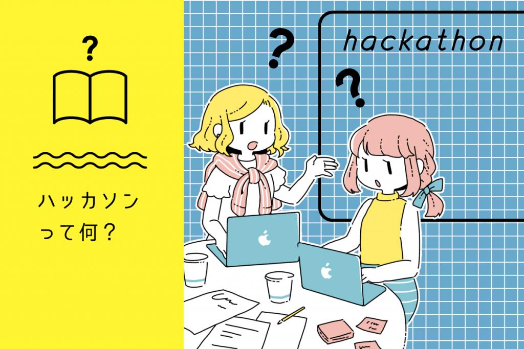 ハッカソン記事top