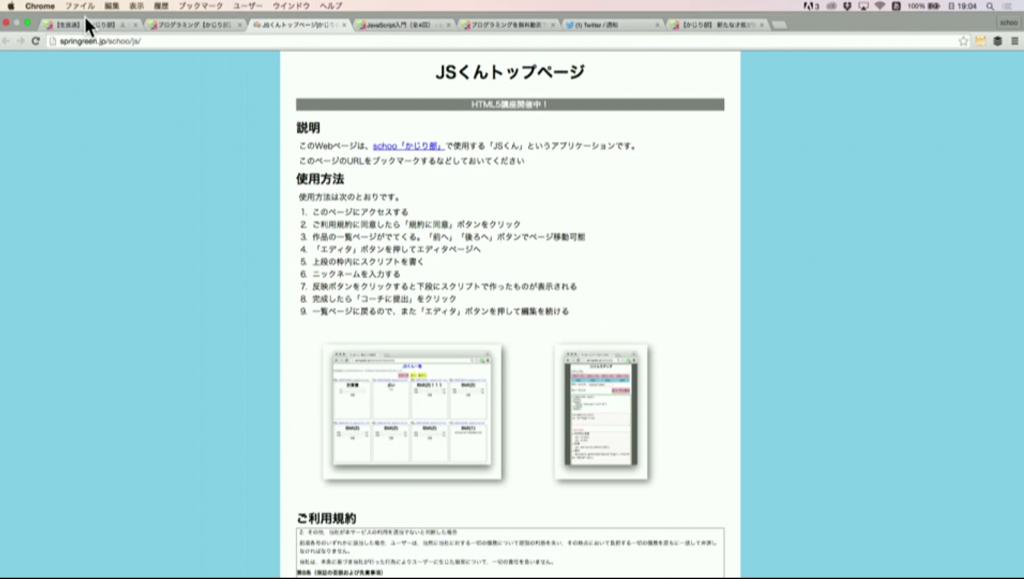 スクリーンショット 2015-09-06 19.04.20