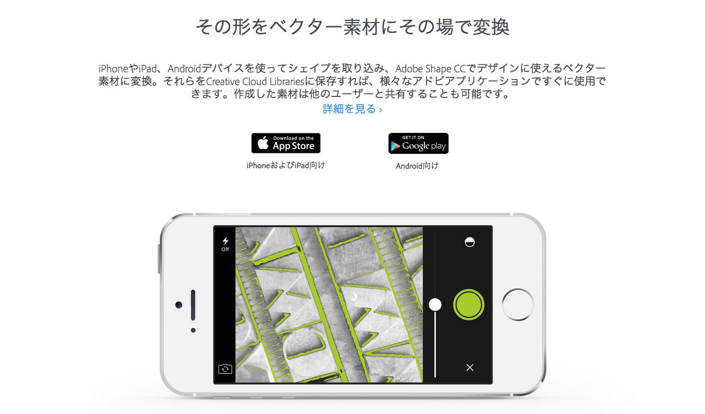 スマートフォンで写真をベクター素材に変換   Adobe Shape CC
