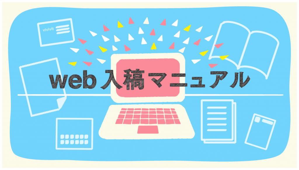 web入稿マニュアル2-01
