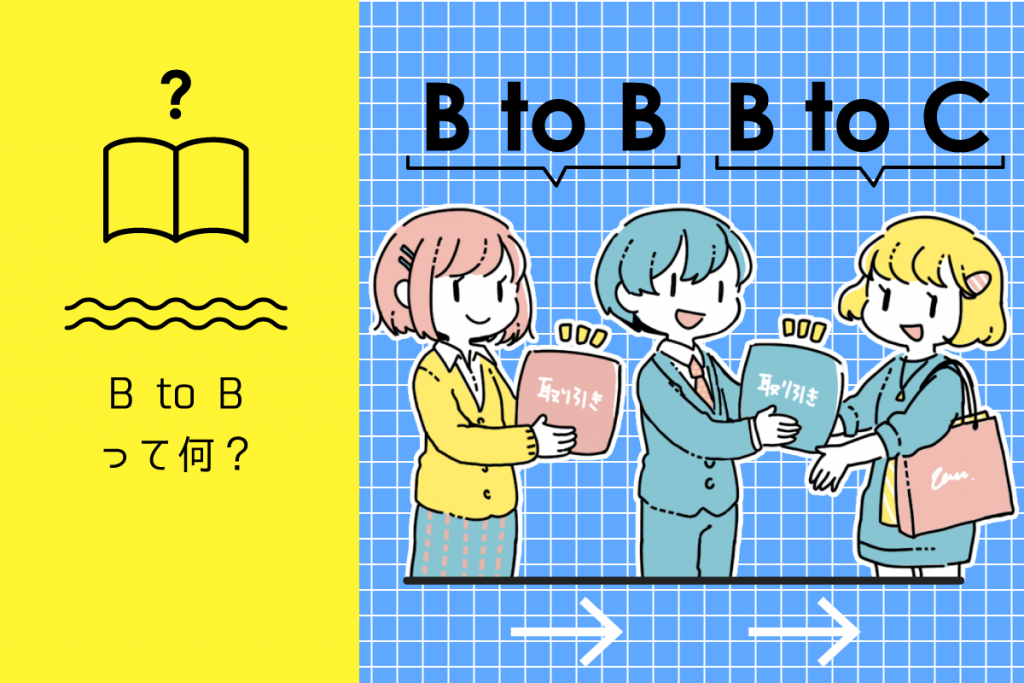 BtoBtop-min