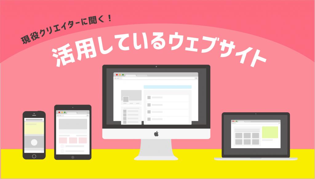 ウェブサイト-01