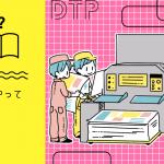 DTPtop-min