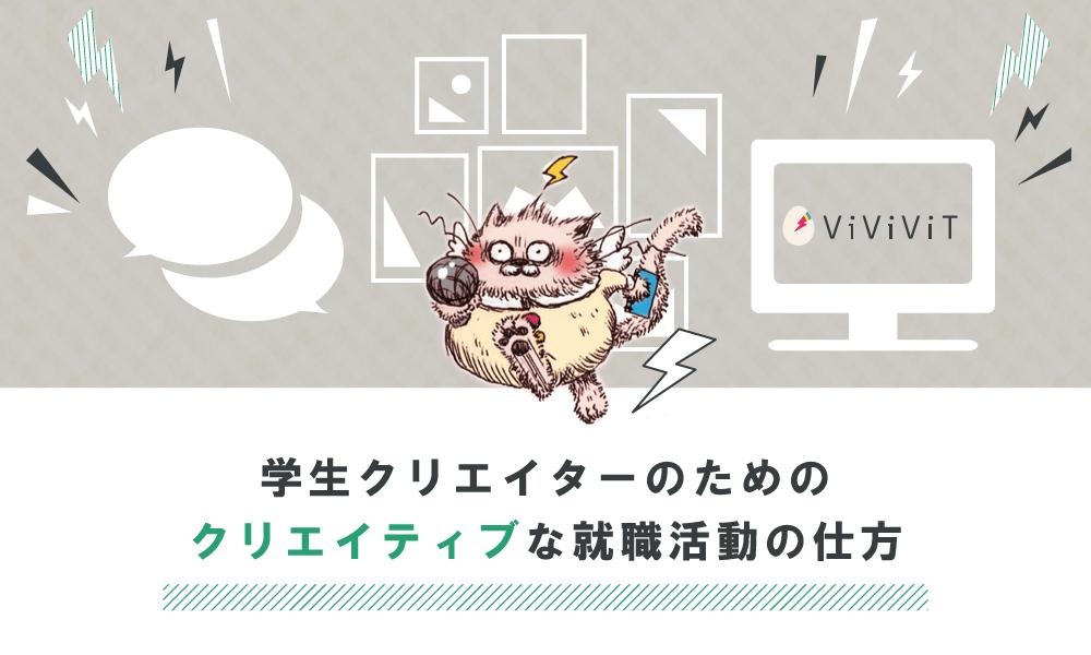 ViViVit_top-min