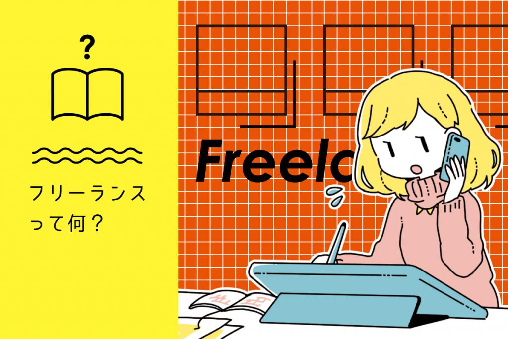 フリーtop-min