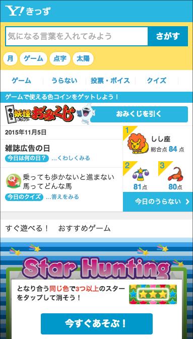 スクリーンショット 2015-09-11 11.44.48