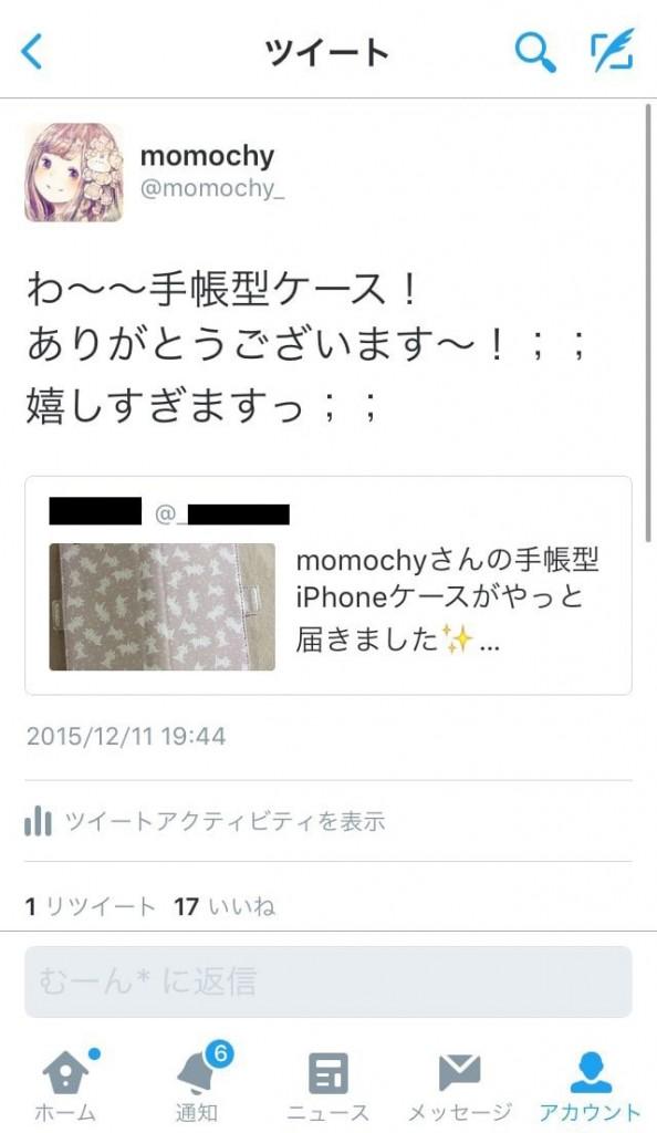 リツイート-min