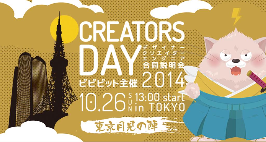 creatorsday-tokyo