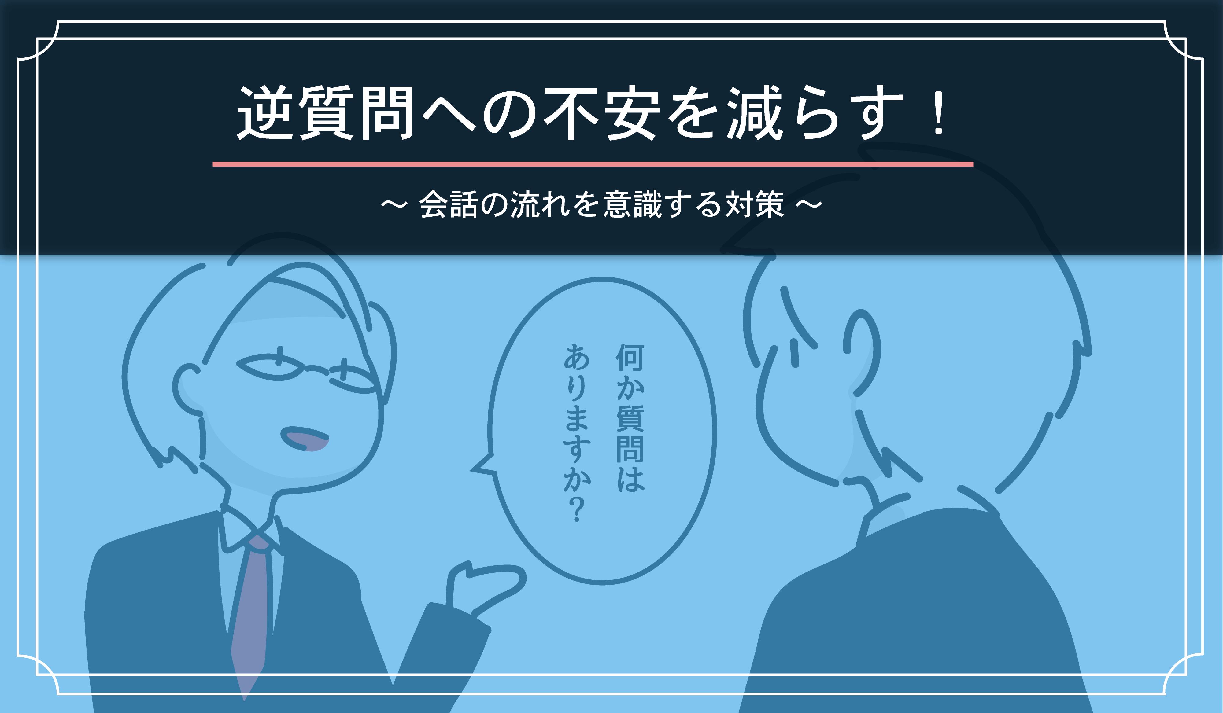 逆質問-04