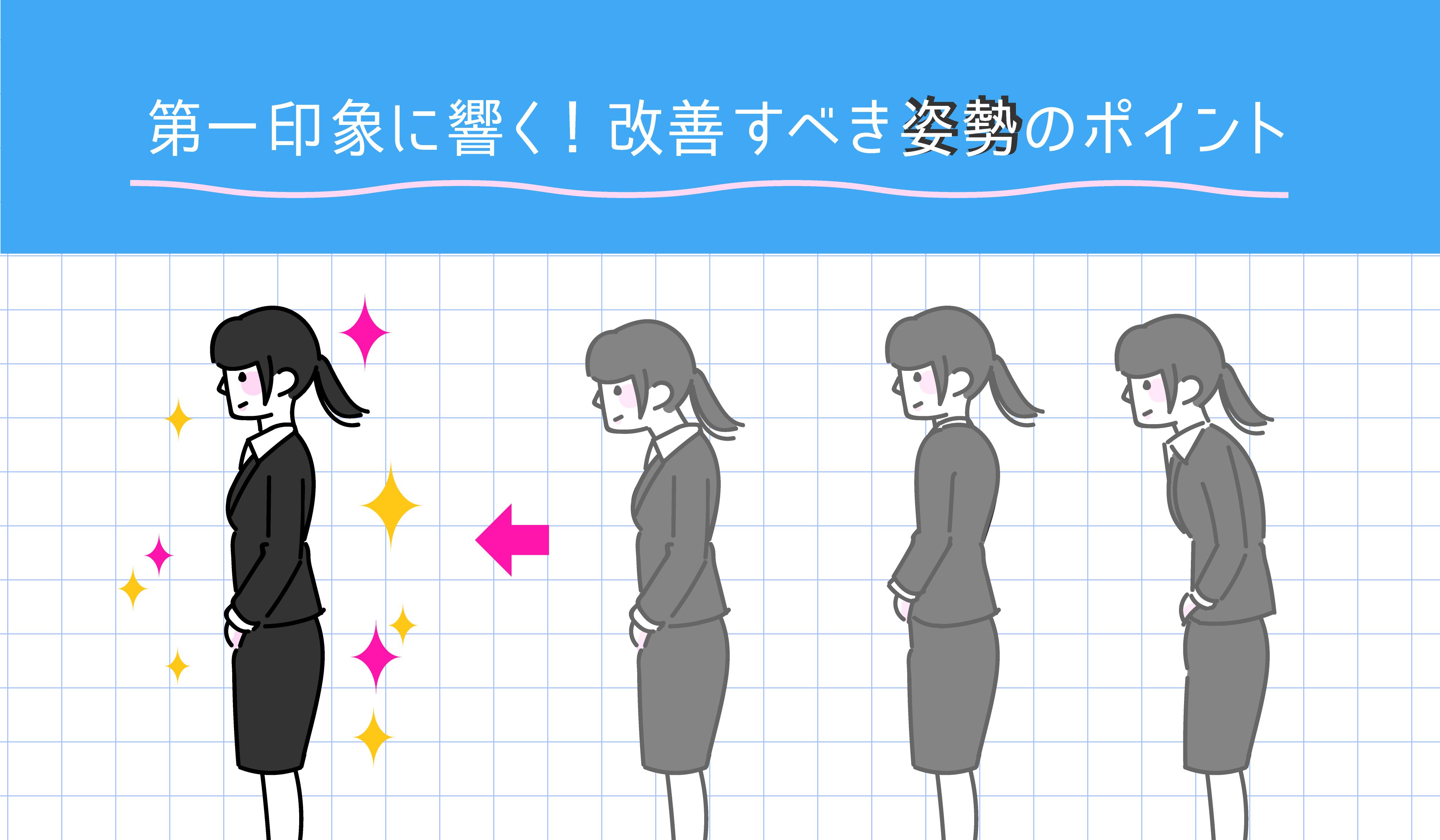 姿勢top-01