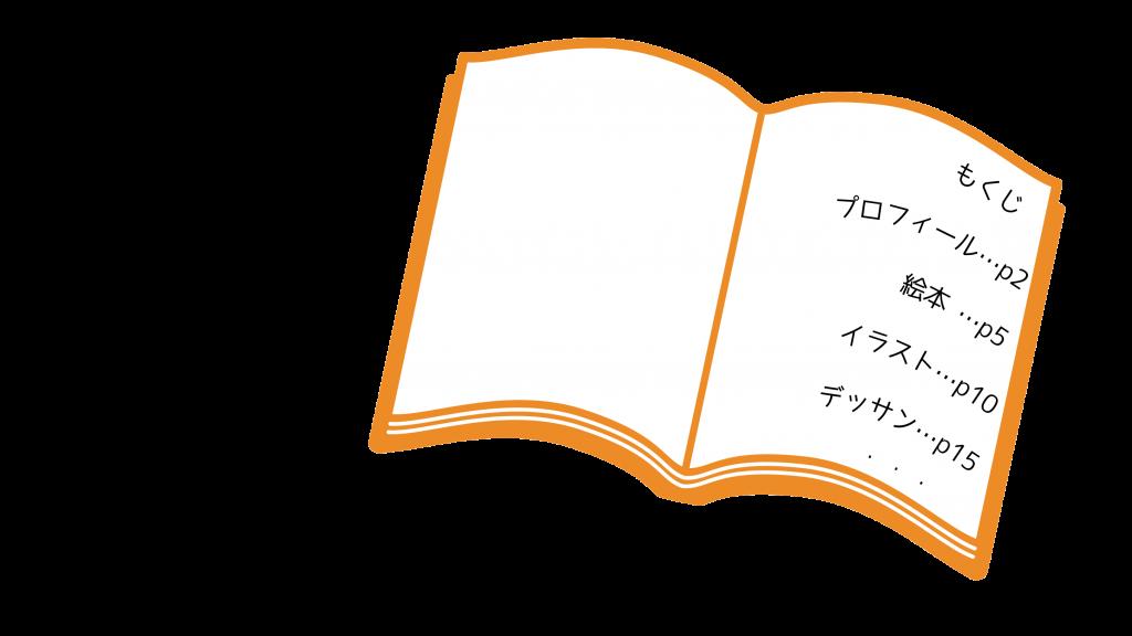 PF挿絵-min (1)