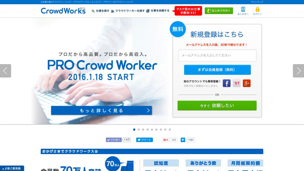 crowdsourcing1