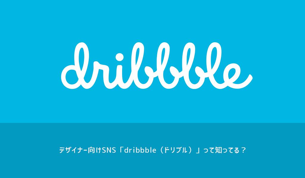 dribbble-1024x598-1のコピー