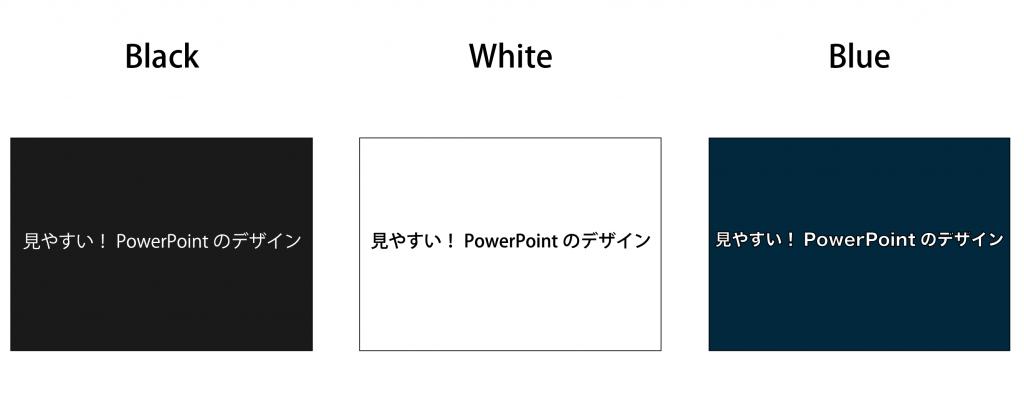 PowerPoint 背景
