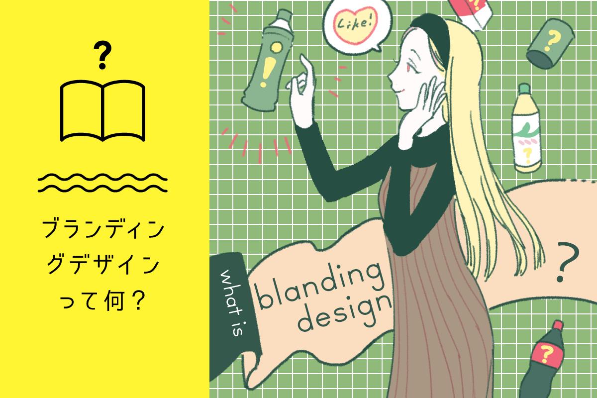 インターン記事ブランディングtop-min