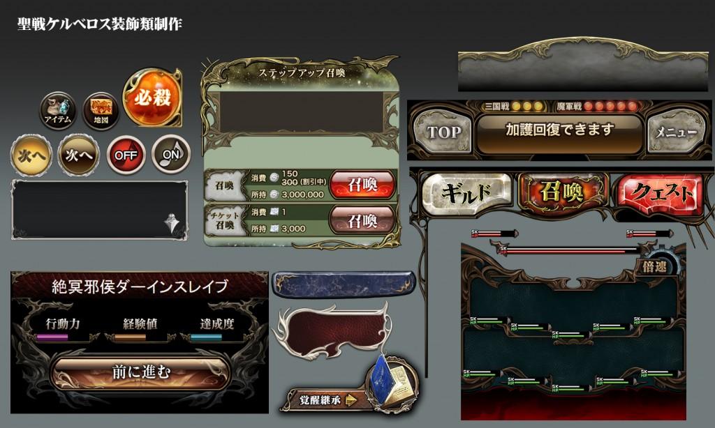 07_聖戦ケルベロス装飾類02