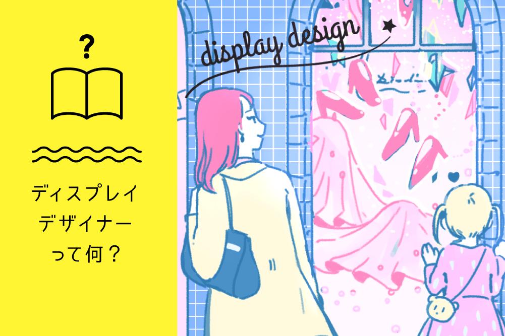 ディスプレイデザインtop-min