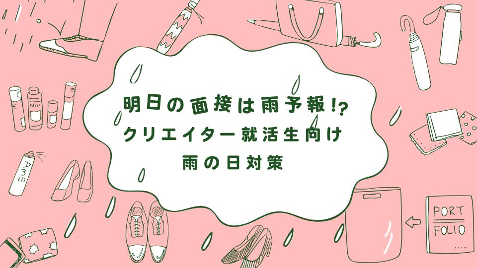 雨top-min
