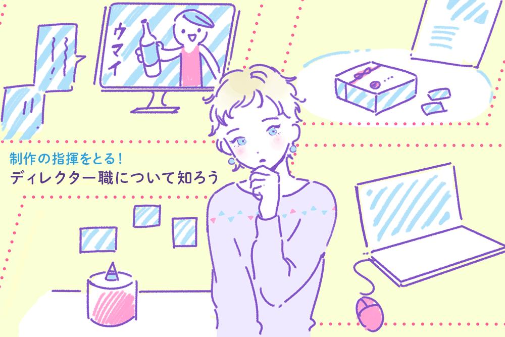 ディレクターtop2-min