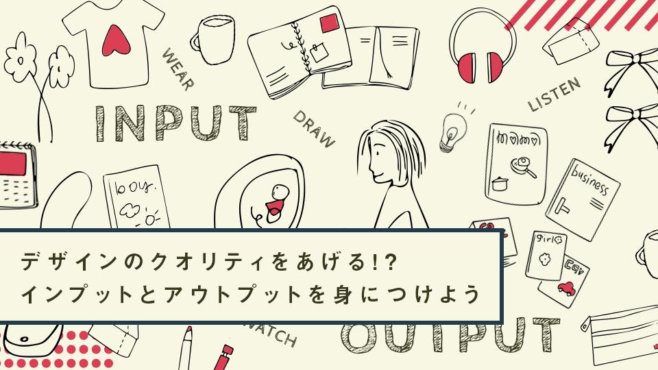 inputoutput-min