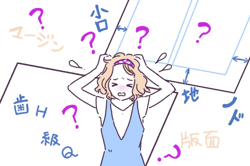 インデザイン3-min