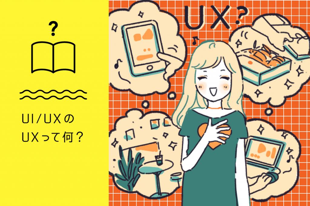 UXtop-min