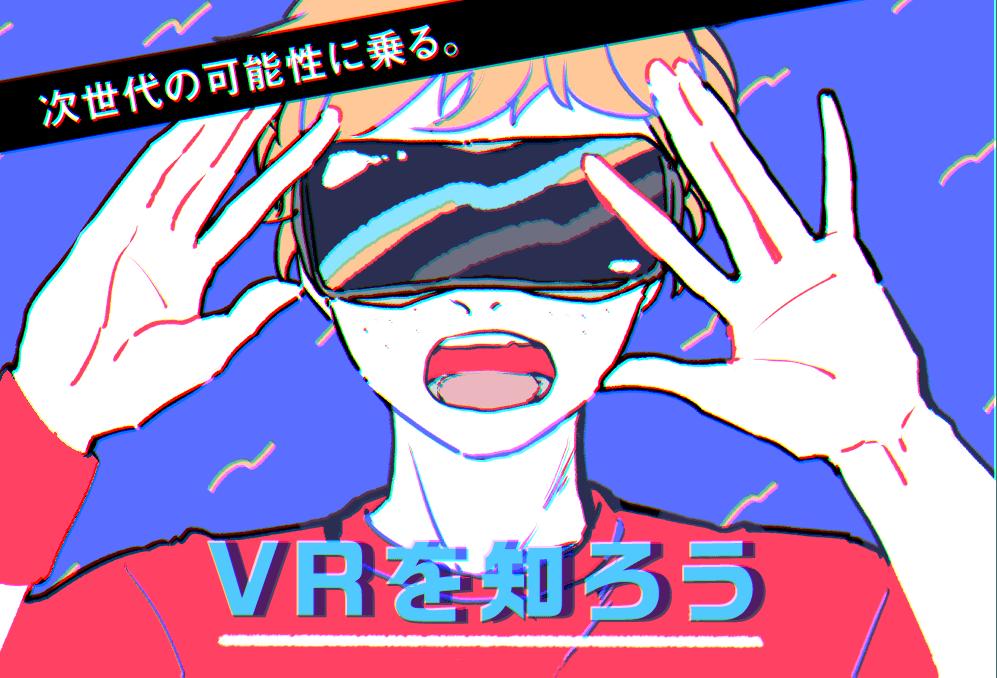 VR1-min