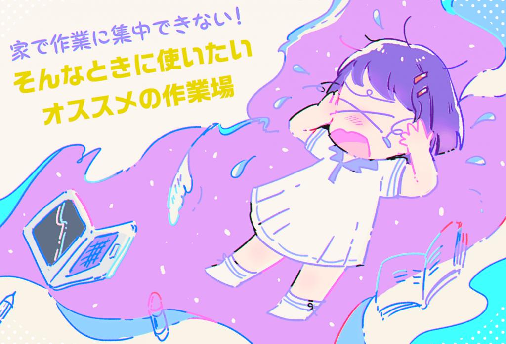 sagyou1-min