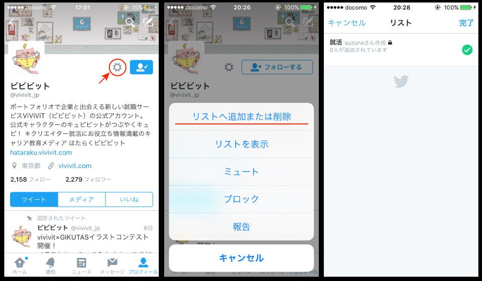 vivivit_twitter3