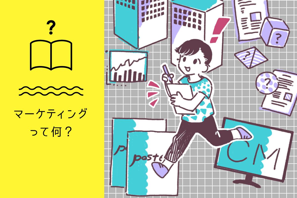 マーケティング-min