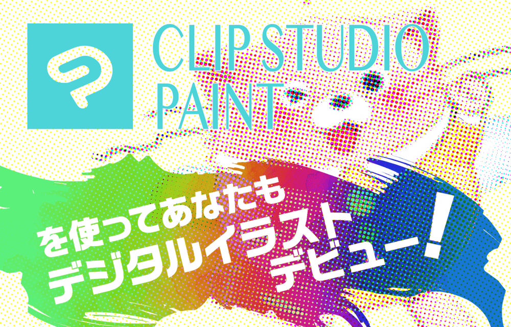 クリスタトップ-min (1)