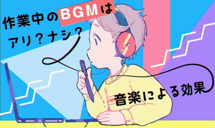 bgm-top_02-min