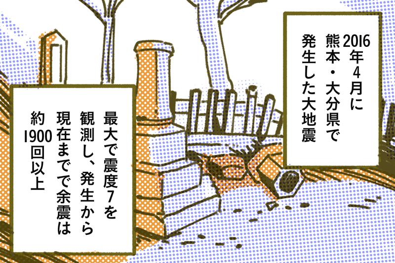 熊本3-min