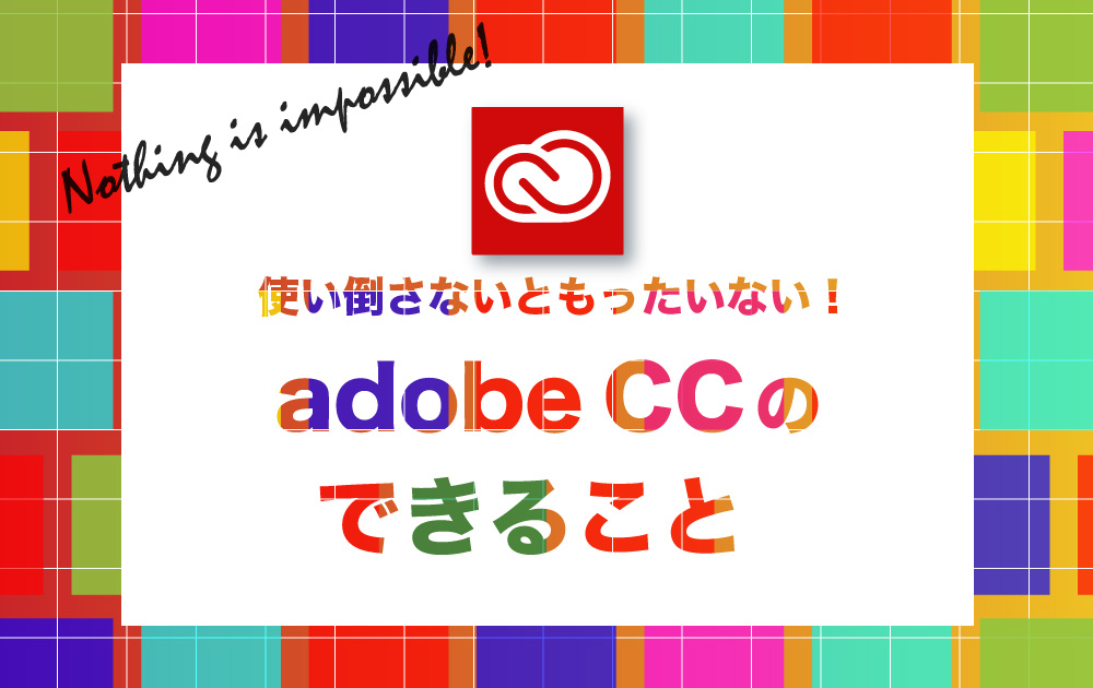 vivivit_adobe_main