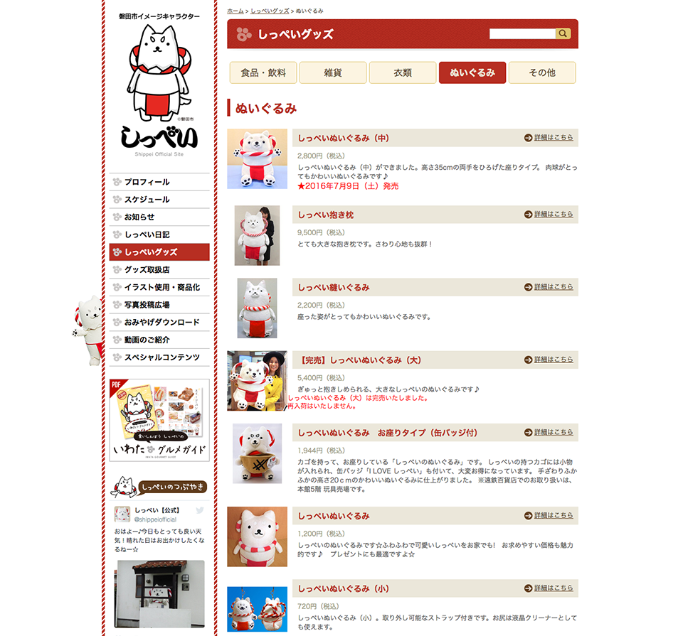 FireShot Capture 59 - ぬいぐるみ - しっぺいグッズ I しっぺいオフィシャルサイト [ しっぺい.j_ - http___shippei.jp_goods_nuigurumi_