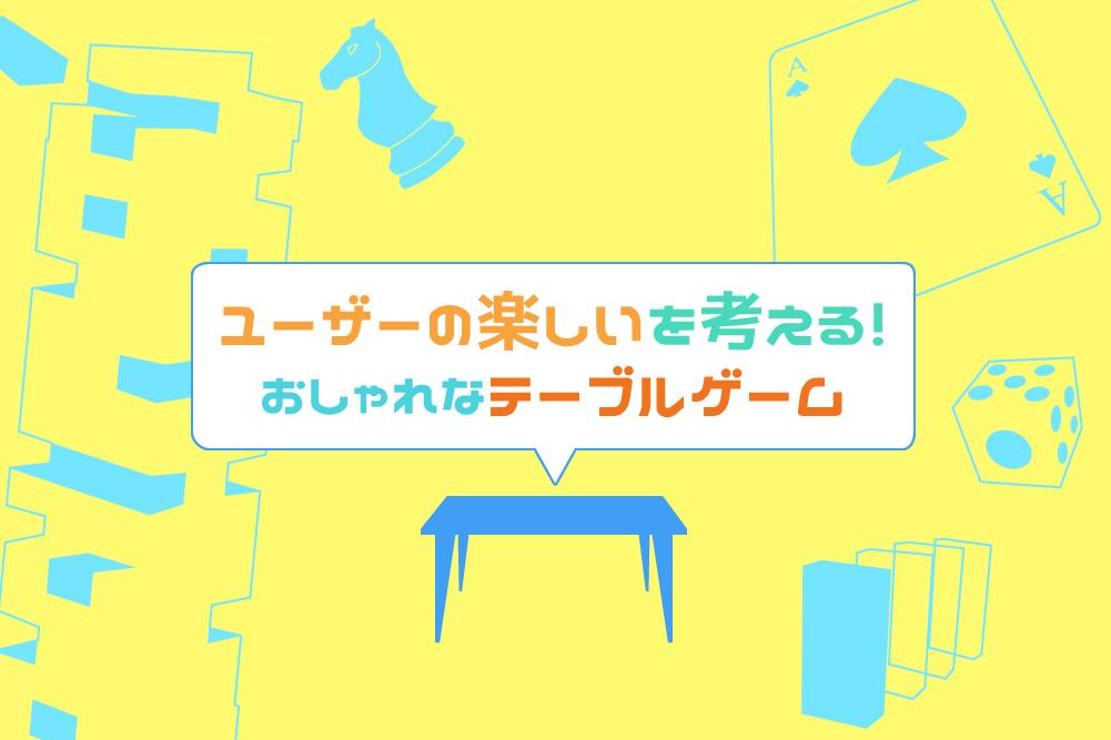 テーブルゲーム1