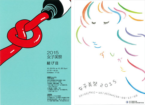2015_1023_joshibisai