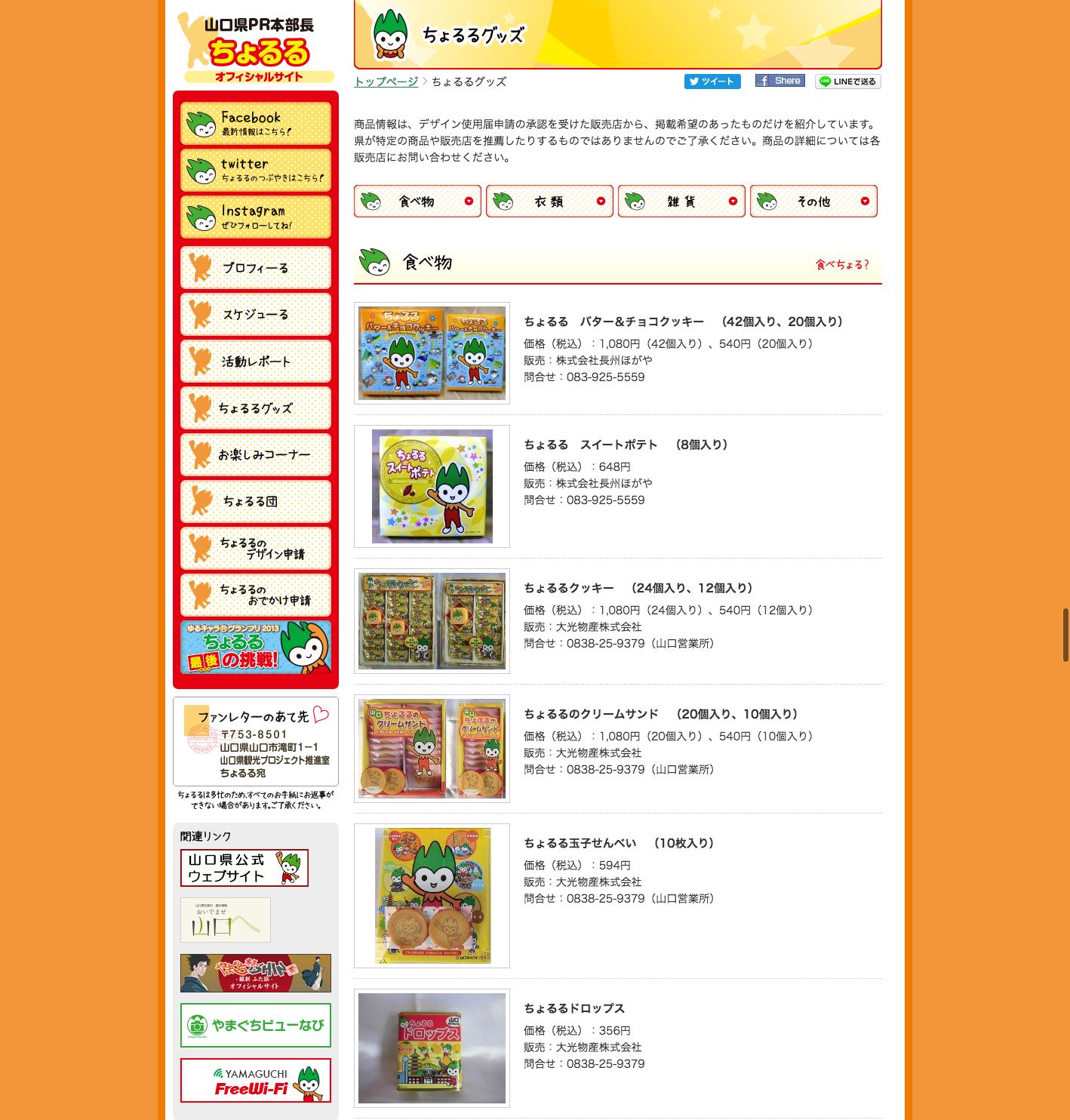 FireShot Capture 58 - ちょるるグッズ| 山口県PR本部長ちょるるオフィシャルサイト - http___choruru.jp_goods