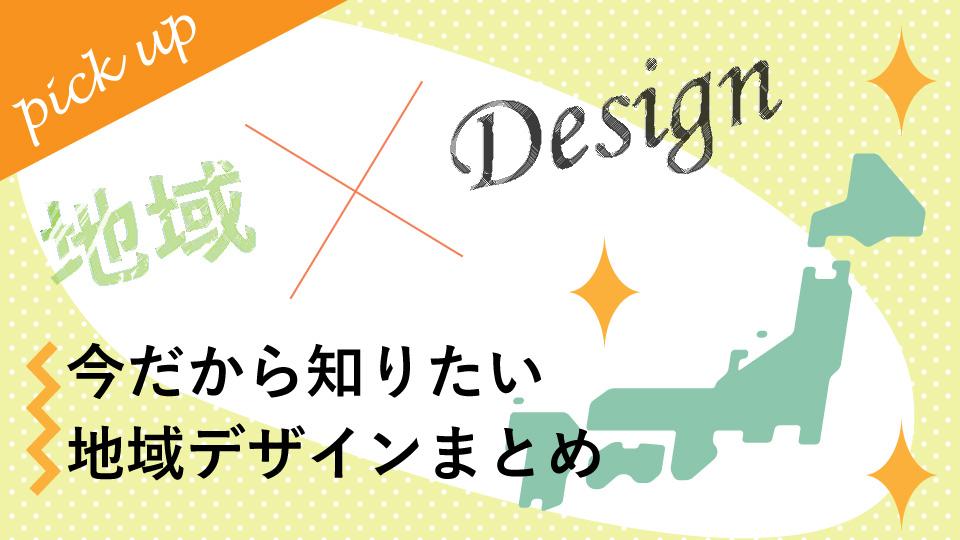 地域デザインmain