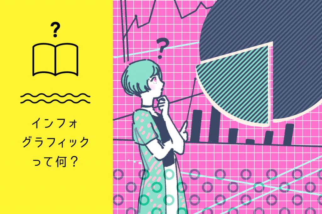 インフォグラフィック-min