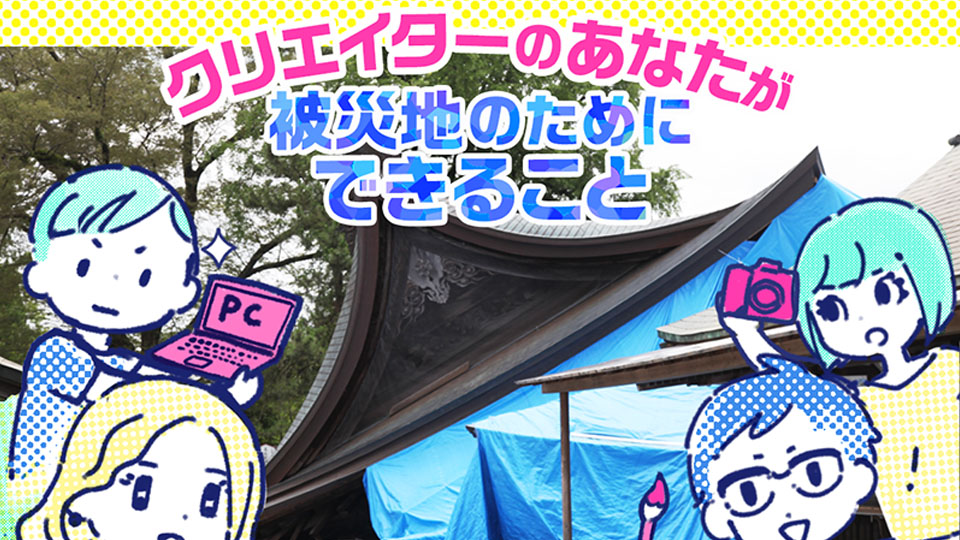 TOP_KUMAMOTO