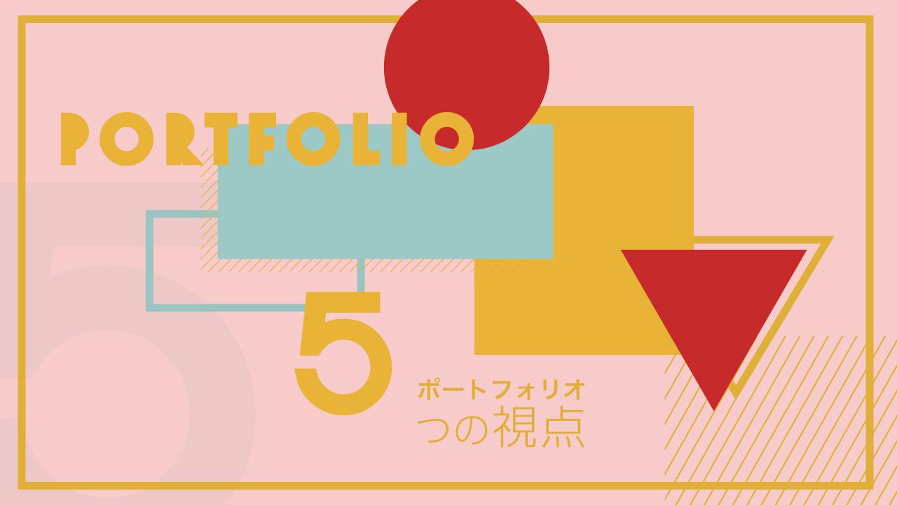 5つの視点_top-min