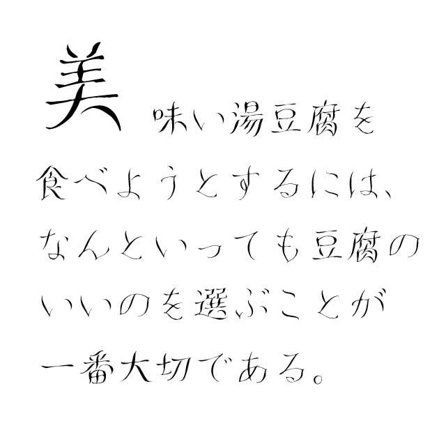 Calligraphy-JC-Nostalgia