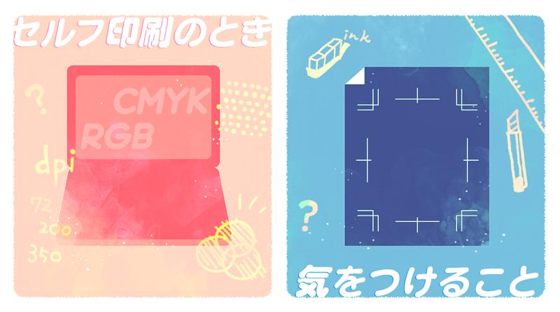 印刷きをつける2-min (1)