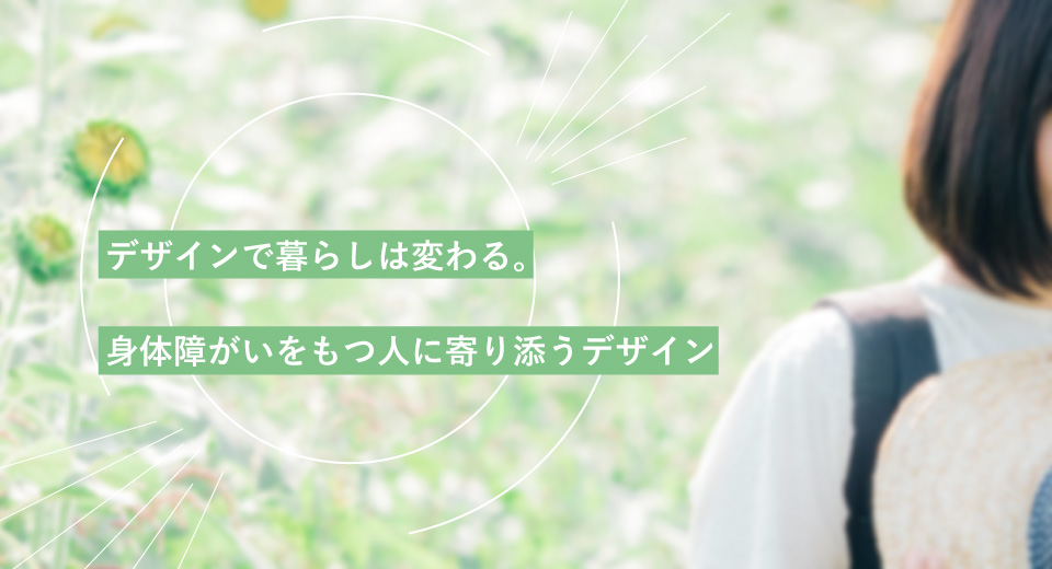 vivivit_身体障害_main